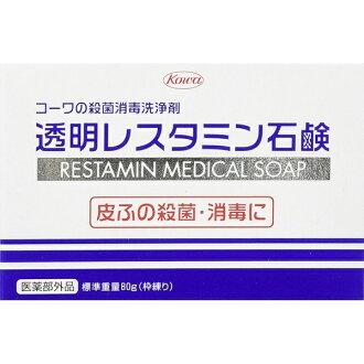 쿄오와 신약 코와의 살균 소독 세제 투명 레스타민 비누 80 g