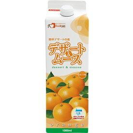 【本日楽天ポイント5倍相当】株式会社フードケア デザート&ムース オレンジ味 1L(1000ml)<冷たい牛乳と混ぜるだけの簡単デザートの素>【JAPITALFOODS】【ドラッグピュア楽天市場店】