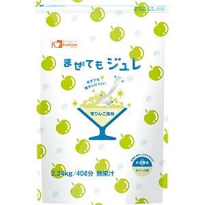 株式会社フードケア まぜてもジュレ 大袋 青りんご風味 2.24kg(40L用)×4袋セット<水分補給 ゼリーの素>【JAPITALFOODS】(商品発送まで6-10日間程度かかります)(この商品は注文後のキャンセ