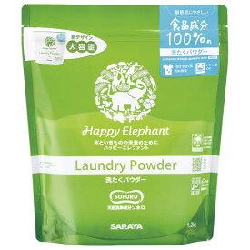 サラヤ株式会社 ハッピーエレファント 洗たくパウダー 1.2kg<粉末洗濯用洗剤><食品成分100%>(商品発送まで6-10日間程度かかります)(この商品は注文後のキャンセルができません)【北海道・沖縄は別途送料必要】