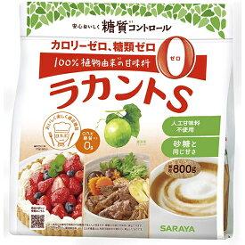 【☆】サラヤ株式会社 ラカントS 顆粒800g×24個(2ケース)【おまけ付♪】<カロリー0の自然派甘味料>