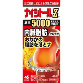 【第2類医薬品】小林製薬株式会社 ナイシトールZa 420錠<防風通聖散>(商品発送まで6-10日間程度かかります)(この商品は注文後のキャンセルができません)【北海道・沖縄は別途送料必要】