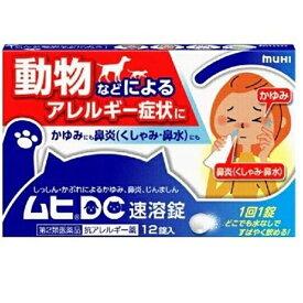 【第2類医薬品】株式会社池田模範堂 ムヒDC速溶錠 12錠<動物などによるアレルギー症状に。鼻炎・かゆみ>(商品発送まで6-10日間程度かかります)(この商品は注文後のキャンセルができません)【セルフメディケーション対象】