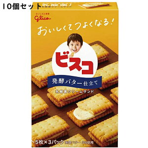 【送料無料】江崎グリコ株式会社 ビスコ 発酵バター仕立て 15枚(5枚×3パック)入×10個セット<ビスケット乳酸菌クリームサンド>(発送までにお時間をいただく場合がございます。)【ド