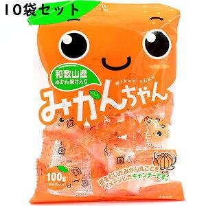 川口製菓株式会社 みかんちゃん 100g入×10袋セット<かわぐちの飴><和歌山産ミカン果汁入りキャンディー>(発送までにお時間をいただく場合がございます。)【ドラッグピュア楽天市