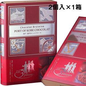 株式会社ガトー・スヴニール 神戸 港町のショコラケーキ[2個入]<想い出のお菓子のお店><異人館の街、兵庫県神戸市からお届けします><チョコレートケーキ><横濱・港町のショ
