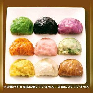【クール便(冷凍)】【送料無料】大鳳餃子 マカロン餃子 9個入り(ポテト、チーズ、梅、ゆず、たけのこ、キムチ、イカスミ、紫蘇、すじの9つの味を楽しめます)<神戸の創作餃子専門店