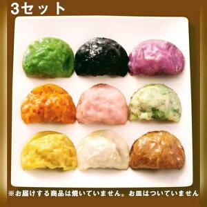 【クール便(冷凍)】【送料無料】大鳳餃子 マカロン餃子 9個入り(ポテト、チーズ、梅、ゆず、たけのこ、キムチ、イカスミ、紫蘇、すじの9つの味を楽しめます)×3セット<神戸の創作餃