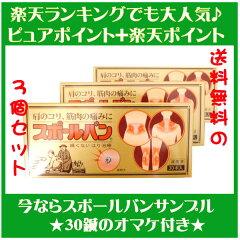 ☆送料無料☆痛くないハリ治療祐徳薬品スポールバン30P×3(医療機器)