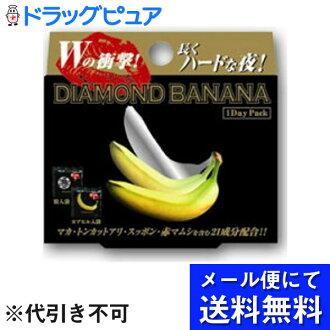公司代谢钻石香蕉 1 天包 (2 胶囊 + 5 粒)