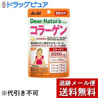 朝日食物和建康管理株式会社朝日·dianachura(dear-natura)Dear-Natura dianachurasutairukoragen 20天份(120粒)