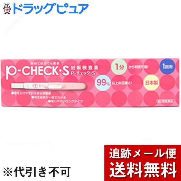 【第2類医薬品】【追跡メール便にて送料無料でお届け】あ!もしかしてと思ったら妊娠検査薬 P−チェックS1回用(Pチェック)(この商品は注文後のキャンセルができません)