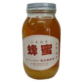 荒井養蜂園『蜂蜜(シナの花)1.2kg』(ご注文後のキャンセルは出来ません)(商品発送までにお時間がかかる場合がございます)【ドラッグピュア】【北海道・沖縄は別途送料必要】