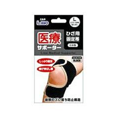 日進医療器(株)エルモ医療サポーターひざ用固定帯通常タイプM(日本製)