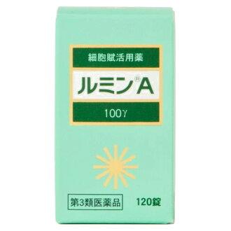 하야시바루 생물화학 연구소 제조 르민 A100γ120정( 구입에 관해서는 상담해 주세요) (상품 도착까지6-10일간 정도 걸립니다)