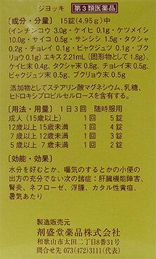 【第3類医薬品】【4月25日までポイント5倍】【あす楽17時まで】肝臓・腎臓に起こる苦情に剤盛堂薬品ホノミ漢方ジョッキ450錠