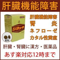☆送料・手数料無料☆肝臓・腎臓に起こる苦情にジョッキ450錠(第2類医薬品)