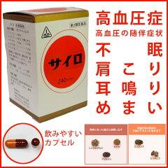 ☆4980円で送料無料☆高血圧の随伴症状・血圧が気になる方ホノミ漢方サイロ240カプセル