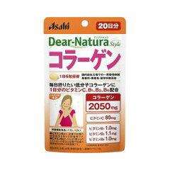 【本日楽天ポイント5倍相当】【ゆうパケットにて送料無料でお届け】アサヒフードアンドヘルスケア株式会社アサヒ・ディアナチュラ(dear-natura)Dear-Naturaディアナチュラスタイルコラーゲン20日分(120粒)【RCP】