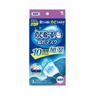 Kobayashi pharmaceutical co., Ltd. which gone-I ( throat ぬーる ) wetting masks for non-fragrance fs3gm