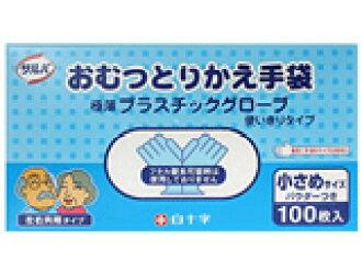 白色十字,Inc.Salva 尿布 SWOP 手套 100 入境 (较小)