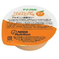 ネスレ栄養管理に食べるアルギニン(アミノ酸)アルギニン滋養ゼリーアイソカル・ジェリーArg 80kcal/66g (1ケース24カップ) 蜜柑(みかん)味(発送までに7〜10日かかります・ご注文後のキャンセルは出来ません)