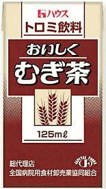 【本日楽天ポイント5倍相当】ハウス食品株式会社トロミ飲料 おいしくむぎ茶125ml 12本×2箱セット【JAPITALFOODS】(発送までに7〜10日かかります・ご注文後のキャンセルは出来ません)【北海道・沖縄は別途送料必要】
