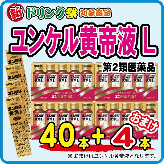 新ドリンク祭!【第2類医薬品】やさしいお味のユンケル黄帝液L30ml×10×4セット(40本)さらにおまけ4本 合計44本!