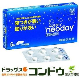 【指定第2類医薬品】ネオデイ 6錠