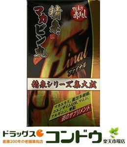 阪本漢法製薬 清泉マカビン丸FINAL 75粒