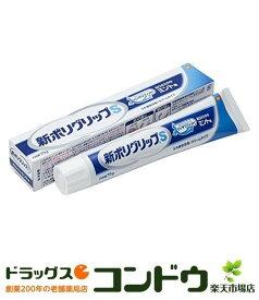 部分・総入れ歯安定剤 新ポリグリップ S(お口さわやかミント味) 75g