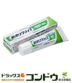 部分・総入れ歯安定剤 新ポリグリップ 無添加(色素・香料を含みません) 40g