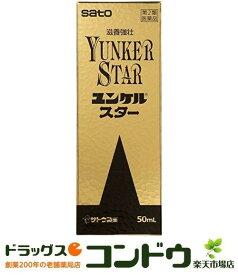 【第2類医薬品】ユンケルスター 50mLx10本