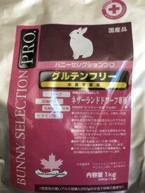イースター バニーセレクションプロ ネザーランドドワーフ専用 1kg(250g×4袋) うさぎ 餌 グルテンフリー チモシー 牧草 乳酸菌 フード