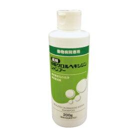 薬用 酢酸 クロルヘキシジンシャンプー 200g フジタ製薬 犬猫用 被毛 肌 皮膚 薬用シャンプー 犬 猫