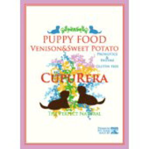 子犬用 CUPURERA クプレラ ベニソン&スィートポテト・パピー 2.27kg |クプレラ ドライ 無添加 グレインフリー パピー プレミアム ドッグ フード オーガニック 鹿肉 野菜 果実 犬 えさ 餌 ご飯 幼
