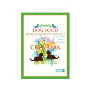 CUPURERA クプレラ ベニソン&スィートポテト・アダルト 4.54kg |クプレラ ドライ 成犬用 無添加 グレインフリー プレミアム ドッグ フード オーガニック 鹿肉 野菜 果実 犬 えさ 餌 ご飯