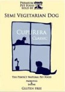 CUPURERACLASSICクプレラクラシック・セミベジタリアン・ドッグ 9.08kg |ドライ 無添加 グレインフリー 全年齢 子犬 シニア 老犬 成犬 プレミアム ドッグ フード オーガニック 鹿肉 野菜 果実 犬用