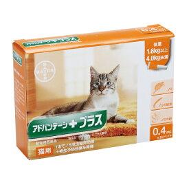 アドバンテージプラス 猫用 0.4mL 1.6kg〜4kg未満 1箱(3個) バイエル薬品