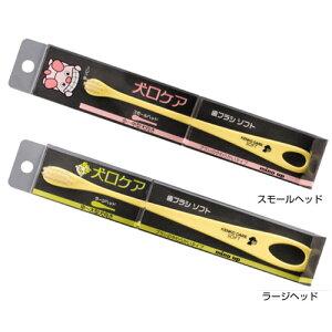犬口ケア 歯ブラシ ソフト(中〜大型犬)
