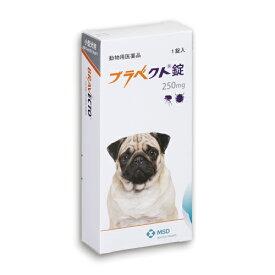 ブラベクト錠 250mg 1個 犬用 体重目安 : 4.5kg〜10kgまで ノミ ダニ マダニ 駆除