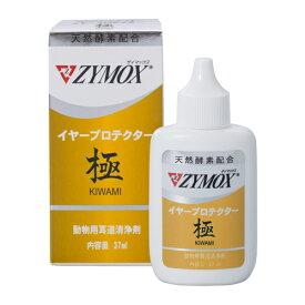 ザイマックス・イヤープロテクター 極 犬・猫 37ml PKBジャパン イヤーケア 耳掃除 イヤークリーナー アレルギー