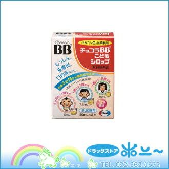 Chocola BB children's syrup 30ml×2 book