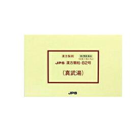 【第2類医薬品】【メール便対応!】JPS漢方-82 真武湯(しんぶとう) 9包【JPS製薬】【4987438034158】【px】【あす楽対応!】