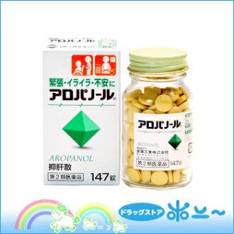 Aropanol 147 片