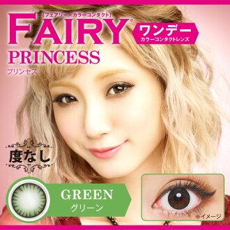 一日没有童话公主绿色 (精灵 wonder 公主绿色) 在彩色隐形眼镜 10 张彩色联系人