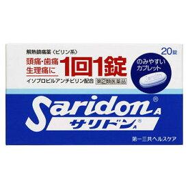 【第(2)類医薬品】【メール便対応!】サリドンA 20錠【第一三共ヘルスケア】【4987195352274】※この商品はお一人様3個までとさせていただきます。