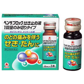 【第(2)類医薬品】ベンザブロック せき止め液1回量のみ切りタイプ10ml×3本入【タケダ】【4987123700283】※この商品はお一人様1個までとさせていただきます。