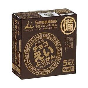 チョコえいようかん 保存用 55g×5本入【井村屋】