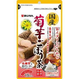 【メール便対応!】菊芋ごぼう茶 15包【あじかん】【4965919492710】【2個までメール便発送可!】